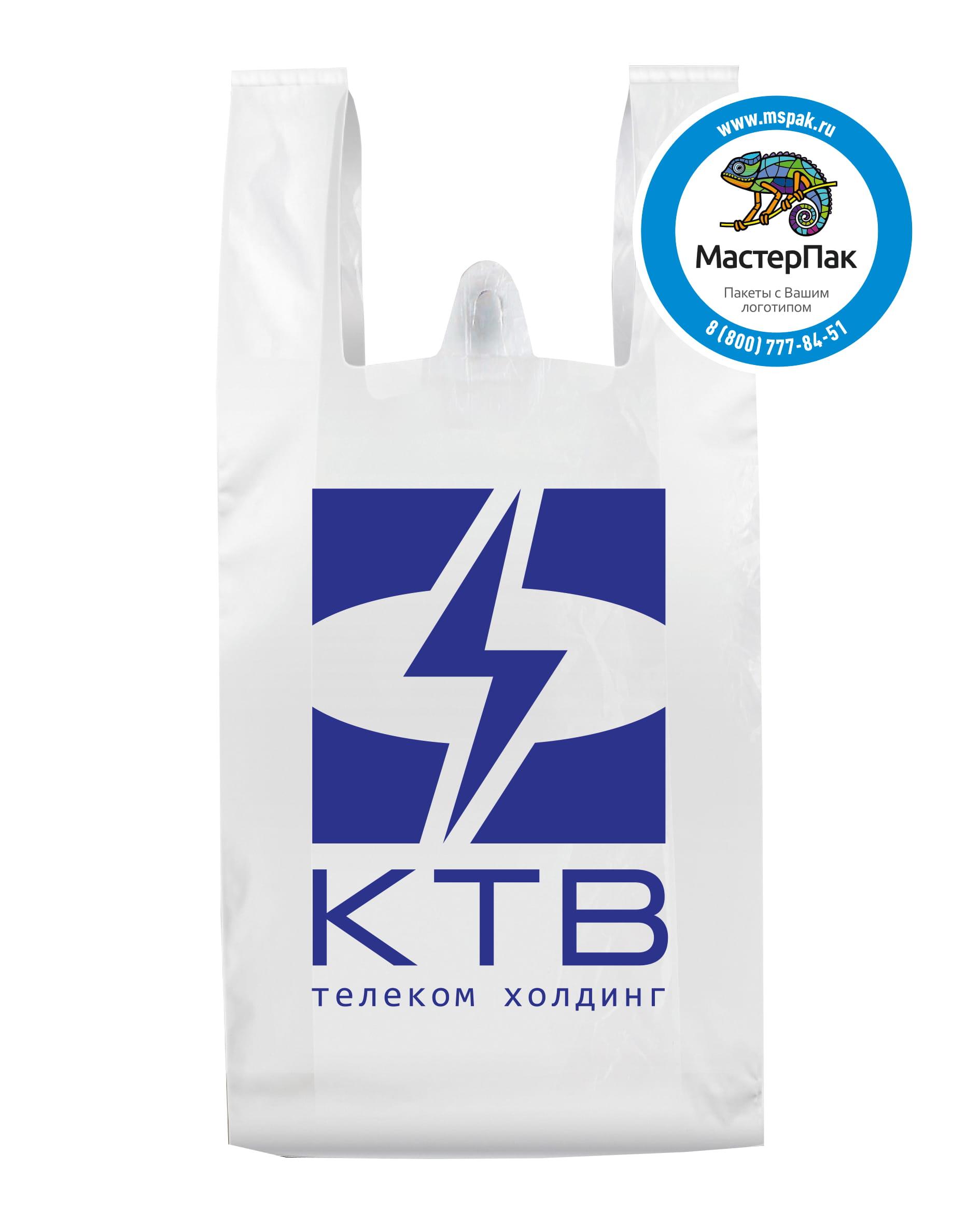 Пакет-майка ПВД, белый, с логотипом КТВ Телеком, 25 мкм, 40*60, Москва