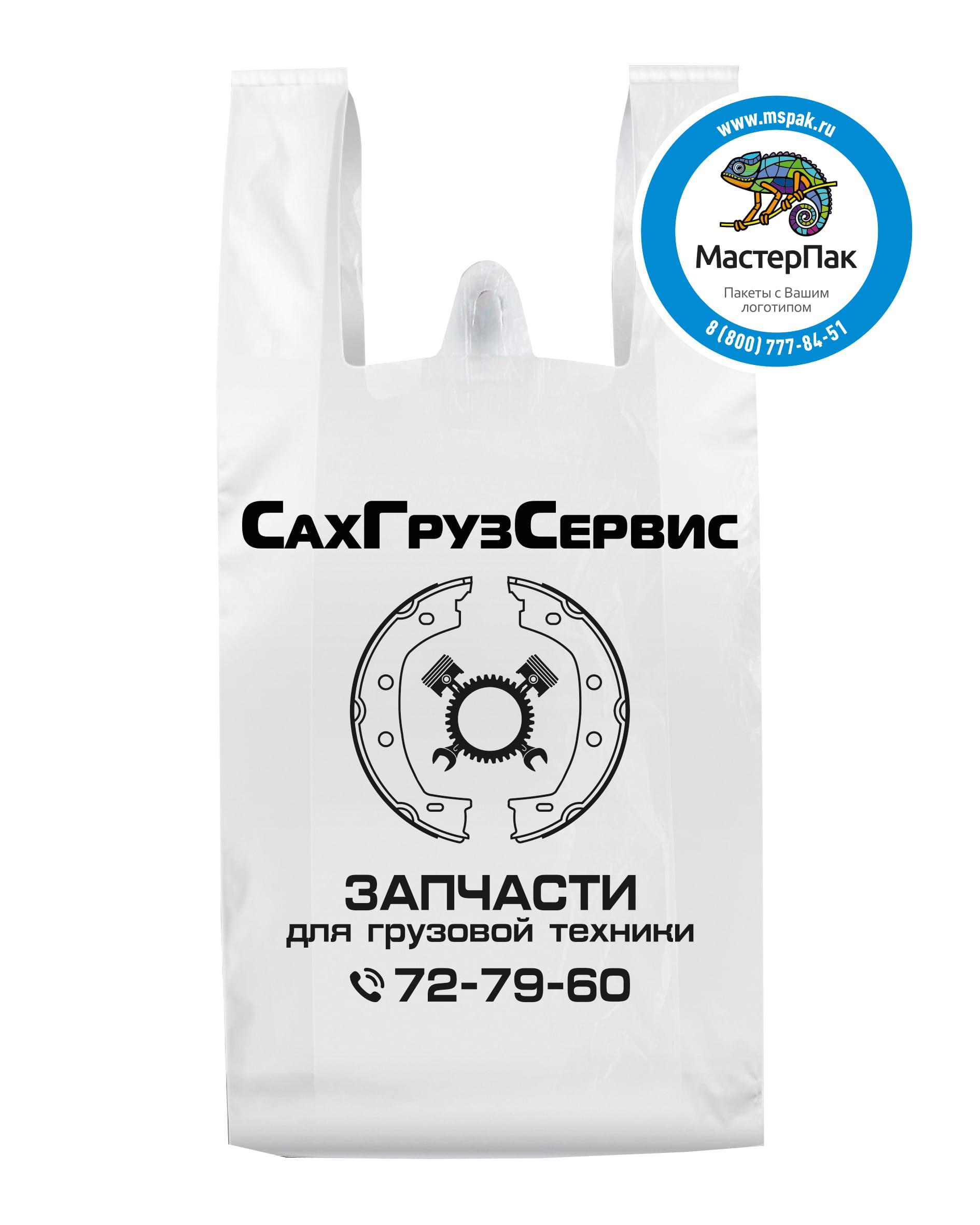 Пакет-майка ПНД с логотипом СахГрузСервис, флексопечать, 25 мкм, белый, 30*60