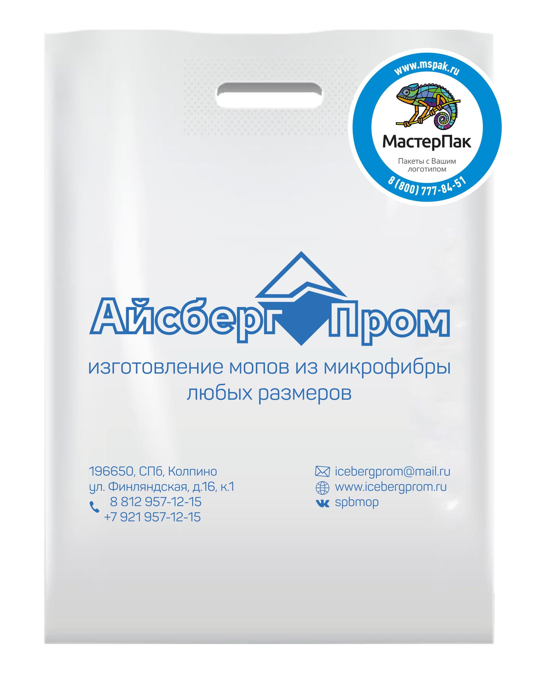 Пакет ПВД с вырубной ручной и логотипом Айсберг пром (шелкография), 70 мкм, Спб
