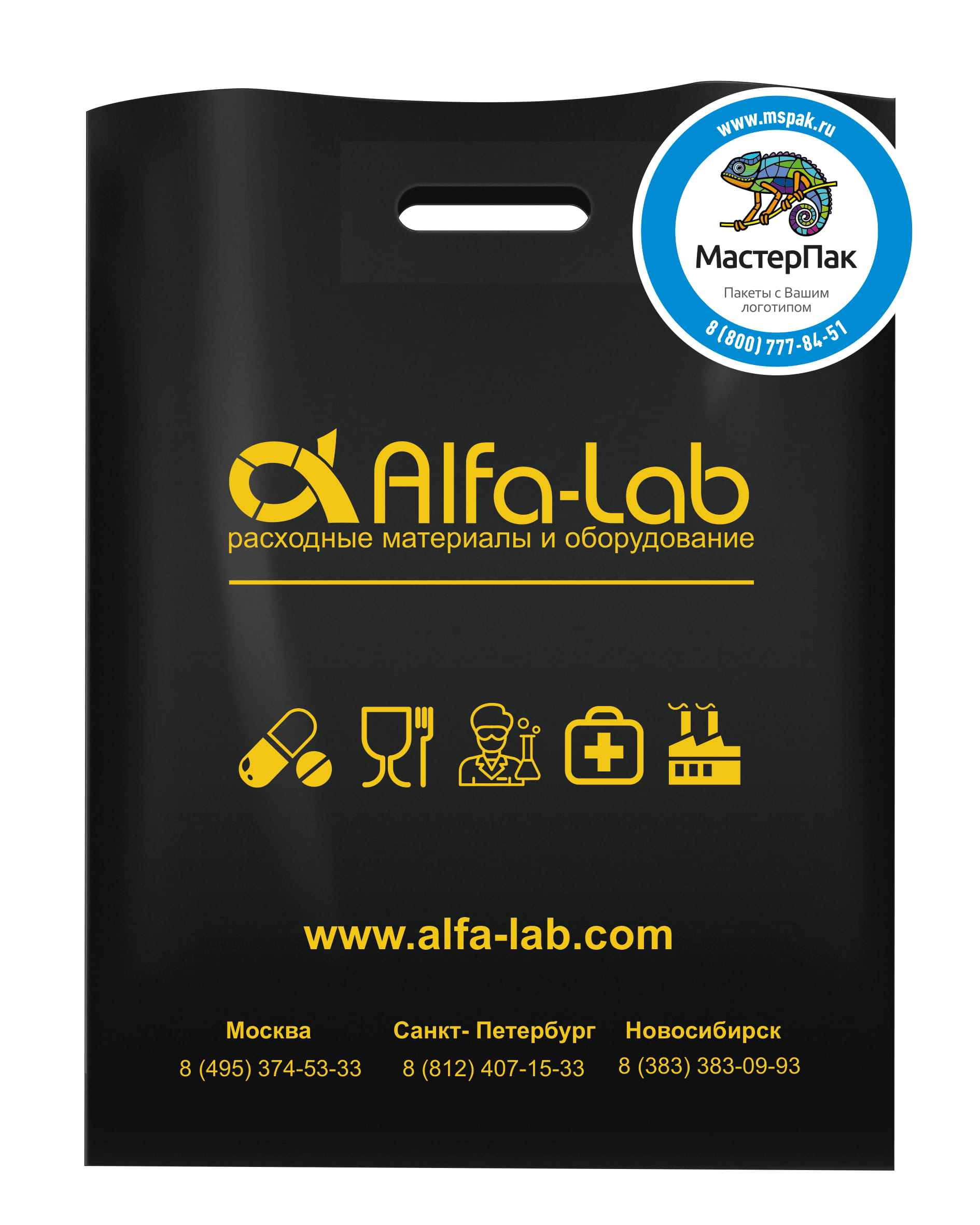 Пакет ПВД с вырубной ручной и логотипом Alfa-Lab (шелкография), 70 мкм, Москва