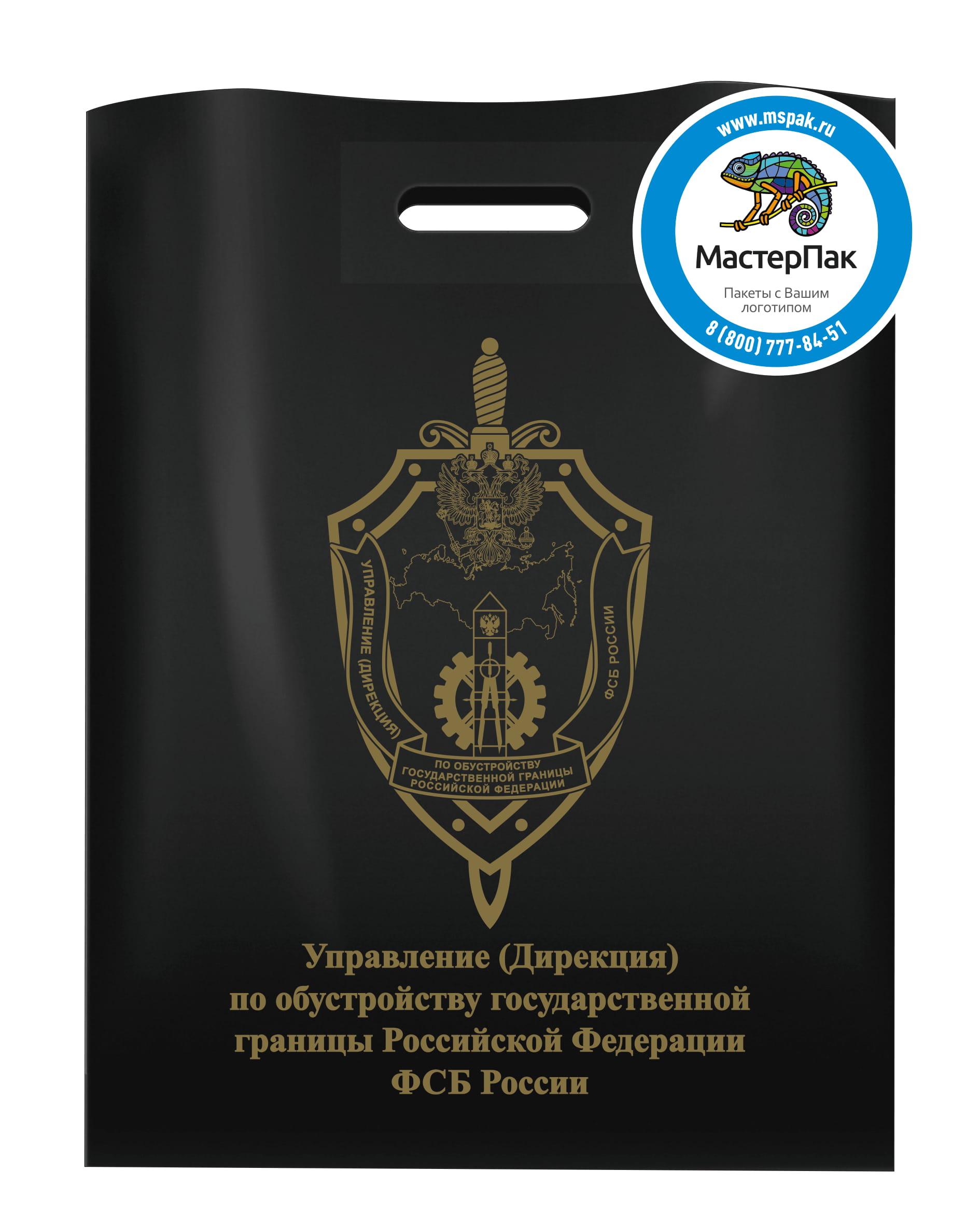 """Пакет ПВД с вырубной ручкой и логотипом """"ФСБ России"""", 70 мкм, 30*40, черный"""