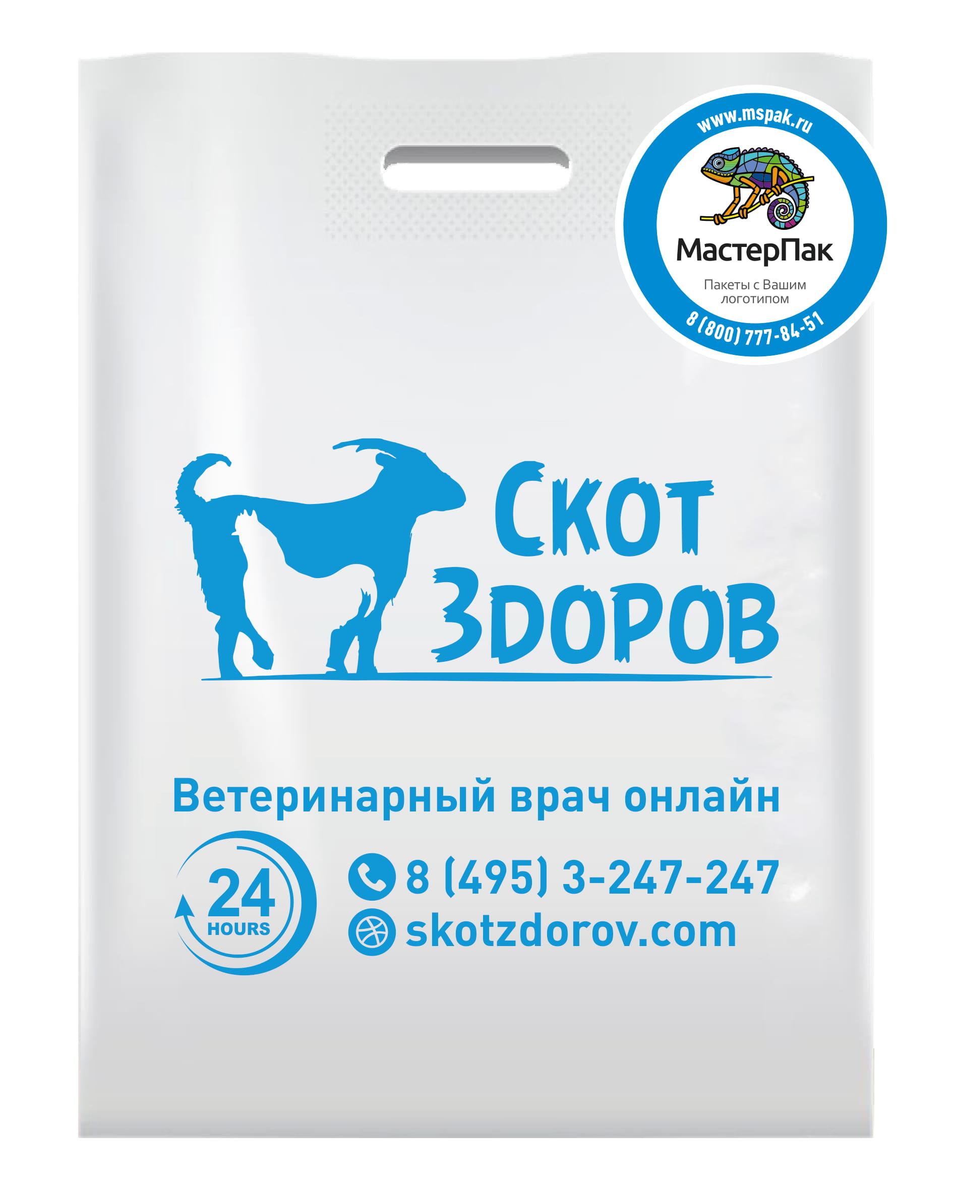 """Пакет ПВД с вырубной ручкой и логотипом """"Скот здоров"""", 70 мкм, 30*40, белый"""