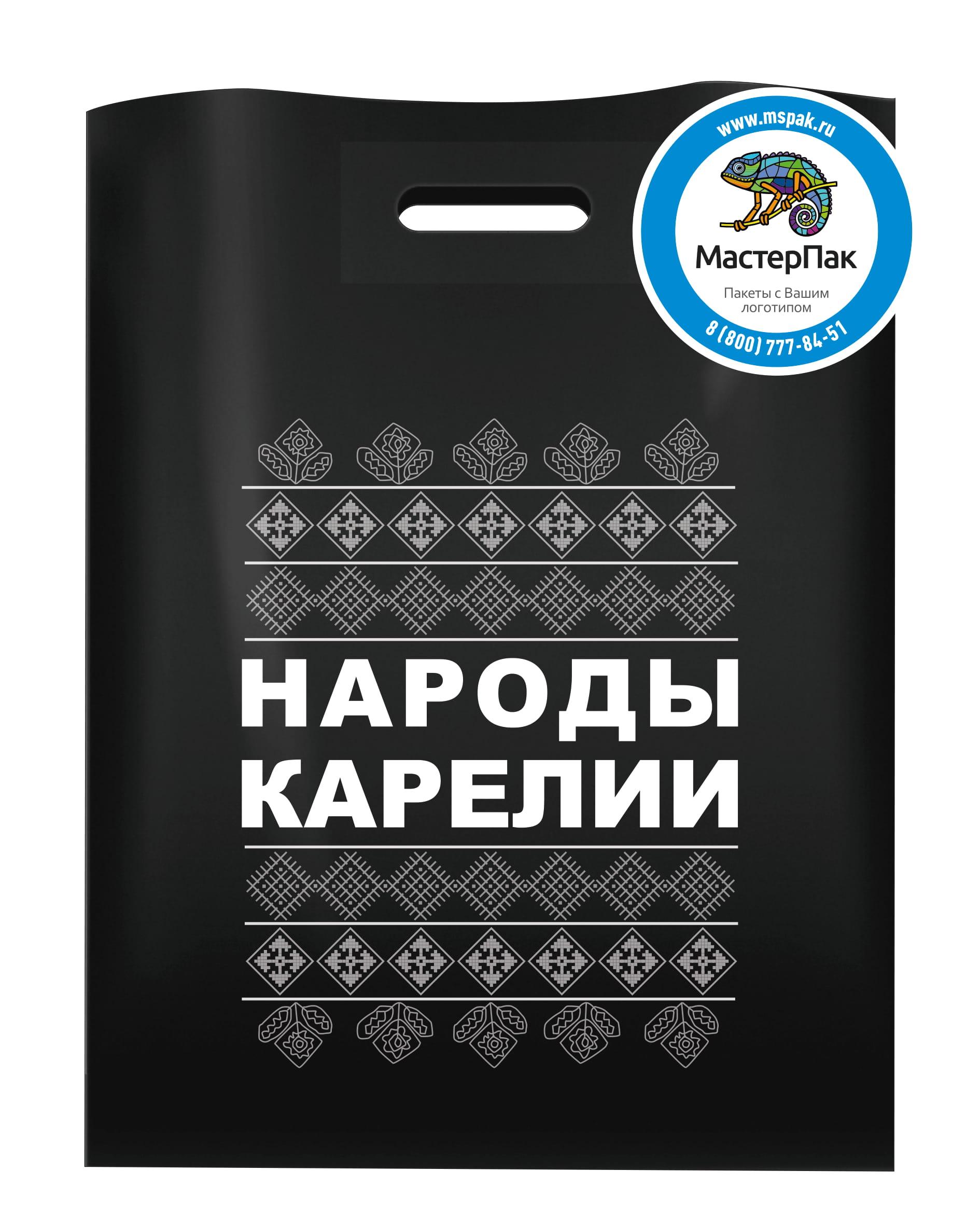 """Пакет ПВД с вырубной ручкой и логотипом """"Народы Карелии"""", 70 мкм, 30*40, черный"""