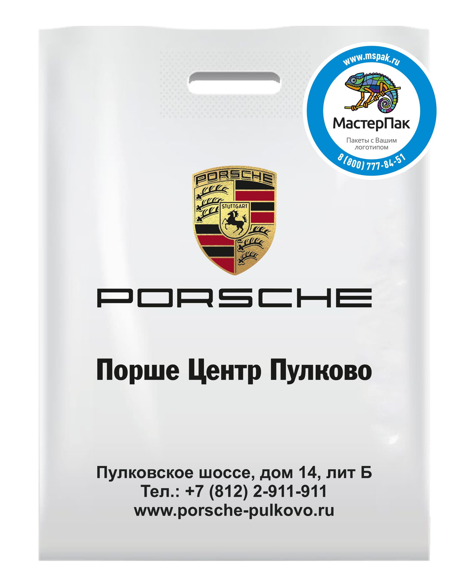 Пакет ПВД с вырубной усиленной ручкой и логотипом Porsche, Спб, 70 мкм, 30*40, белый