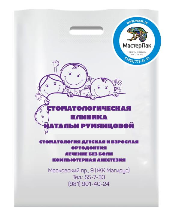 Стоматологическая клиника Натальи Румянцевой