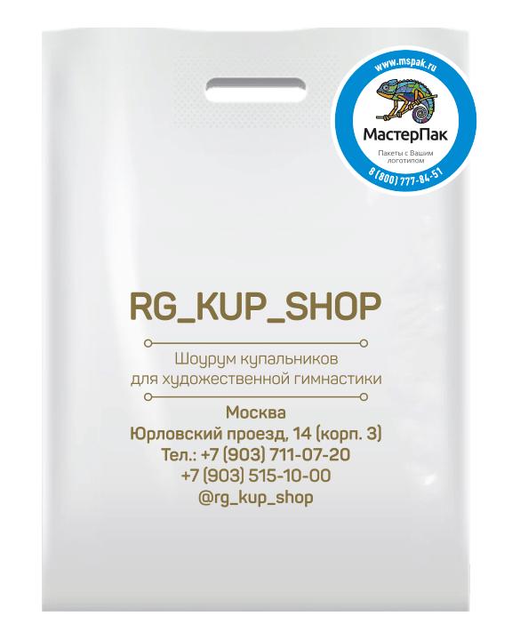 RG_KUP_SHOP