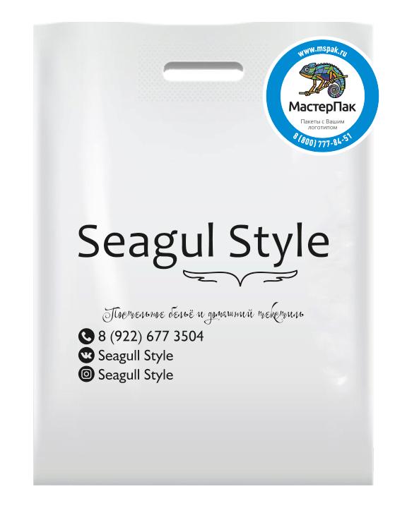 Seagul Style