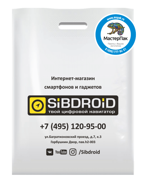 Sibdroid