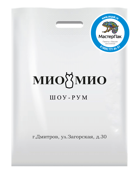 Брендированный ПВД пакет 70 мкм, размер 30*40 см с вырубной ручкой и логотипом в один цвет магазина женской одежды Мио-Мио