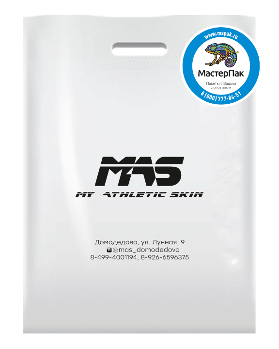 Брендированный пакет из ПВД в 70 мкм размером 36*45 см с логотипом магазина спортивной одежды MAS