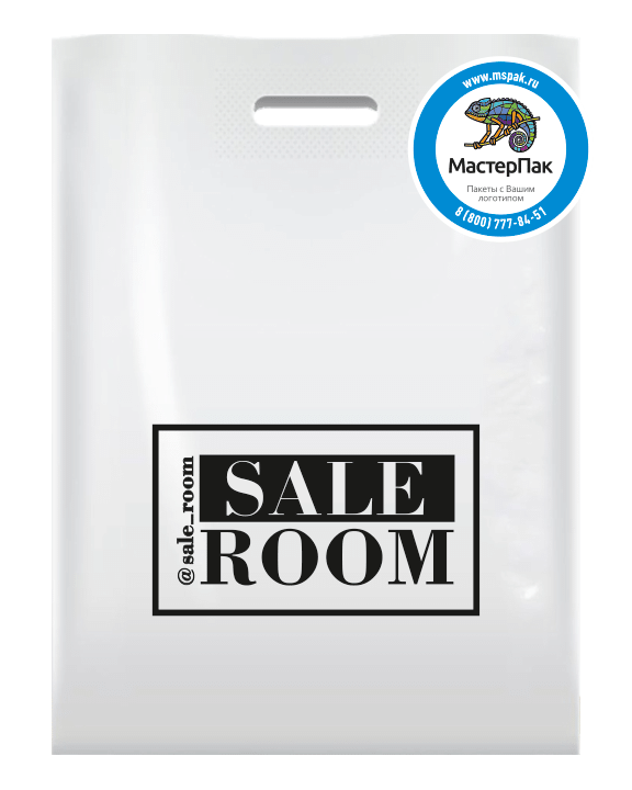 Sale Room
