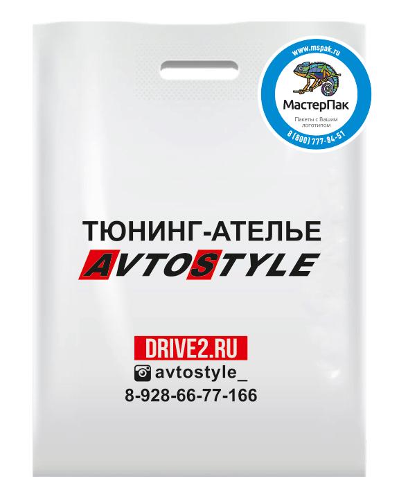 Пакет из ПВД в 70 мкм размером 36*45 см с вырубной ручной и логотипом компании тюнинг-ателье AVTOSTYLE