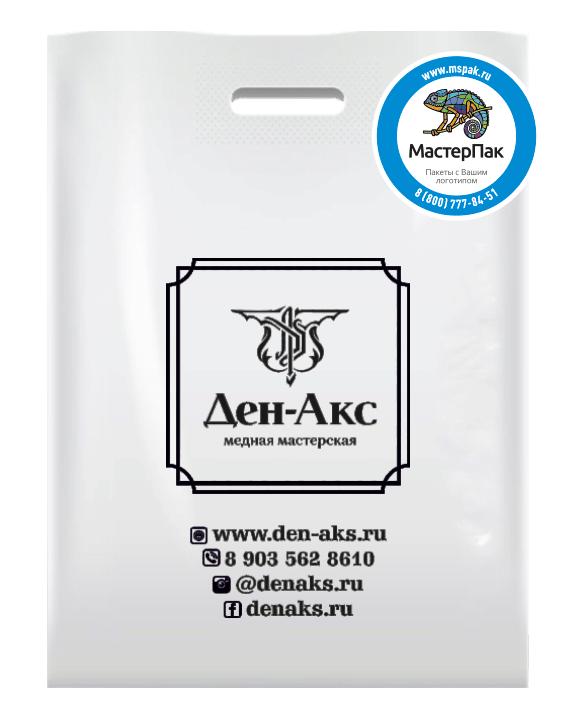 Брендированный пакет из ПВД в 70 мкм размером 36*45 см с вырубной ручной и логотипом медной мастерской Ден-Акс