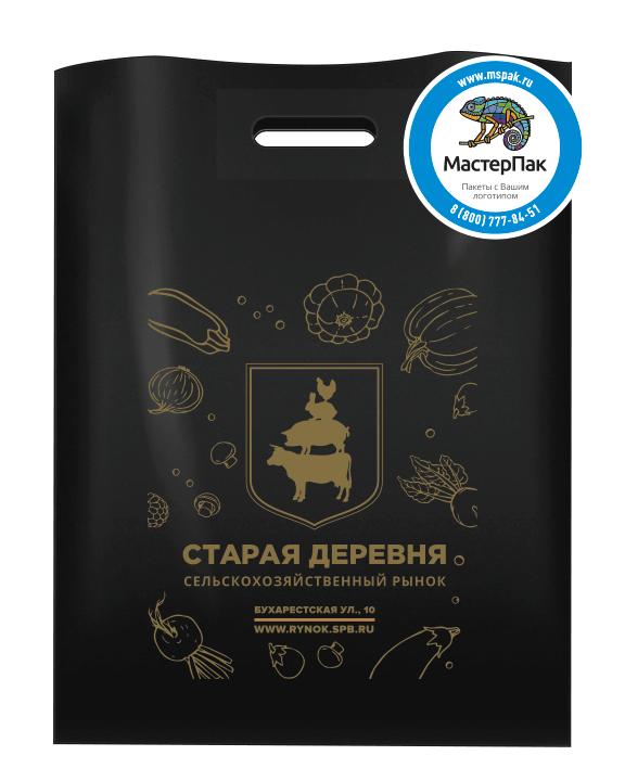 Пакет из ПВД в 70 мкм размером 36*45 см с вырубной ручной и логотипом сельскохозяйственного рынка Старая деревня