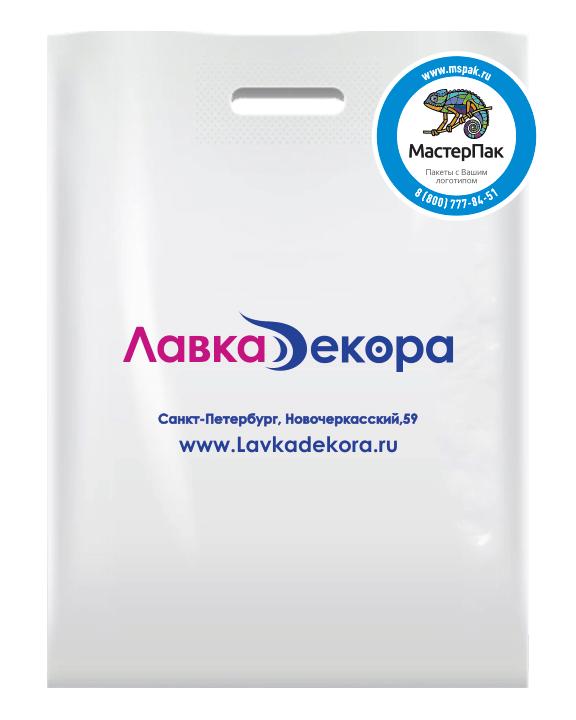 Пакет из ПВД в 70 мкм размером 36*45 см с вырубной ручной и логотипом магазина Лавка декора