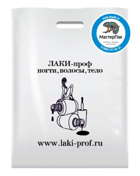 Брендированный пакет из ПВД в 70 мкм размером 36*45 см с вырубной ручной и логотипом косметического магазина ЛАКИ-проф