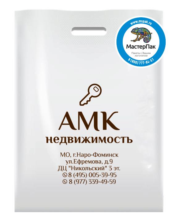 Пакет из ПВД в 70 мкм размером 36*45 см с вырубной ручной и логотипом агентства недвижимости АМК Недвижимость