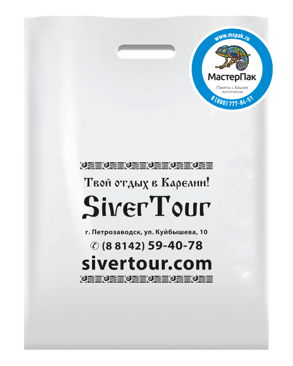 SiverTour