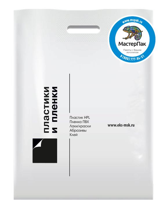 """Белый ПВД пакет 70 мкм, размер 30*40 см, вырубная ручка, с логотипом магазина строительных материалов """"Пластики и пленки"""""""