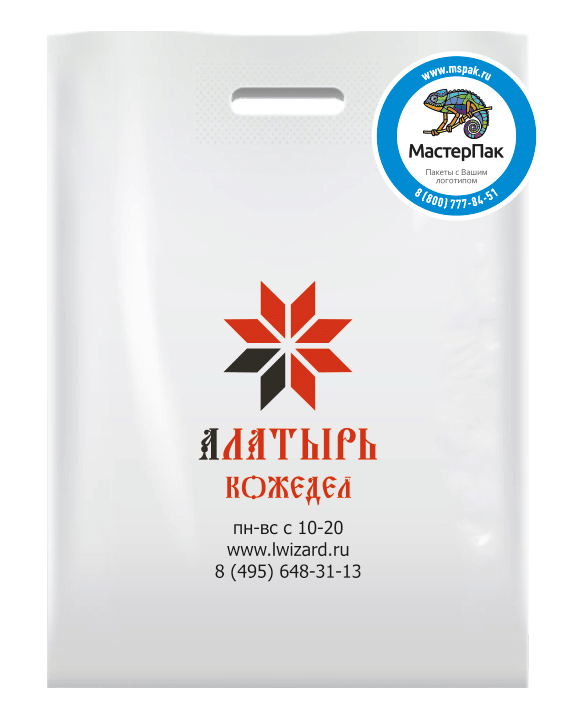 ПВД пакет 70 мкм, размер 30*40 см, вырубная ручка, с логотипом двух цветов магазина кожи Алатырь