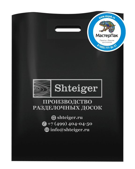 Черный ПВД пакет повышенной плотности в 70 мкм, размер 30*40 см, вырубная ручка, с логотипом магазина хозяйственных товаров Shteige