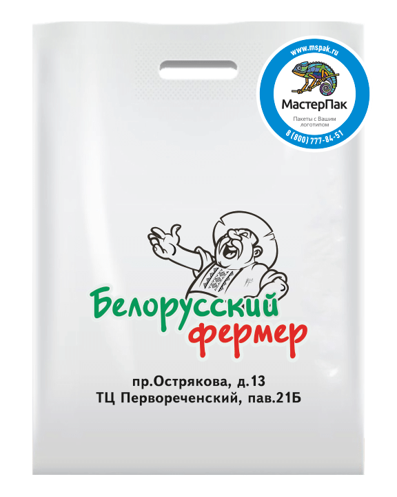 """ПВД пакет повышенной плотности в 70 мкм, размер 30*40 см, шелкография, с логотипом компании в три цвета для поставщика белорусских товаров """"Белорусский фермер"""""""