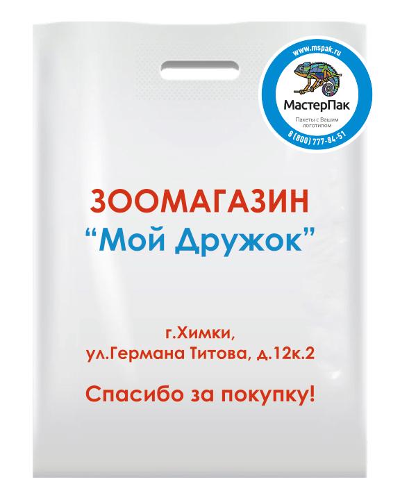 """ПВД пакет повышенной плотности в 70 мкм с логотипом нанесенным трафаретным способом в 2 цвета для магазина зоотоваров """"Мой дружок"""""""