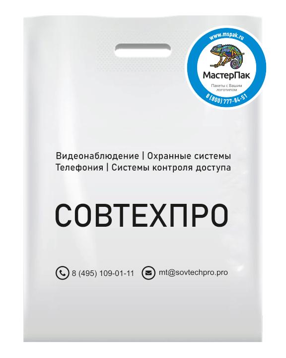 ПВД пакет повышенной прочности 70 мкм с логотипом нанесенным на одну сторону трафаретным способом для поставщика систем безопастности СОВТЕХПРО