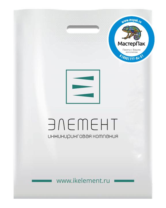 """Белый ПВД пакет 70 мкм, размер 30*40 см, вырубная ручка, с логотипом в два цвета инжиниринговой компании """"Элемент"""""""
