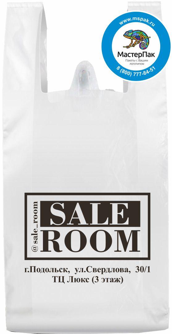 Пакет-майка ПНД с логотипом Sale Room (флексопечать), 22 мкм, белый, 30*60
