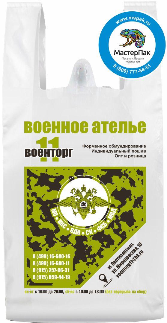 Пакет-майка ПНД с логотипом Военное ателье (флексопечать), 25 мкм, белый, 30*60