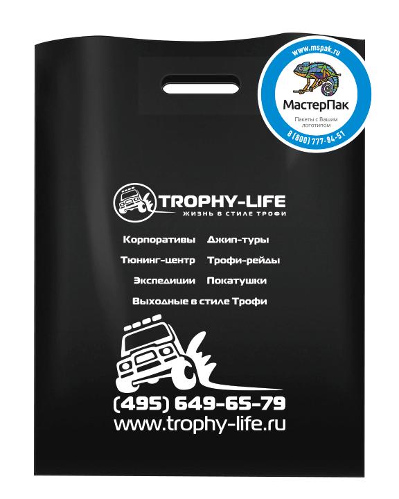 ПВД пакет с логотипом туристического агентства Trophy-life