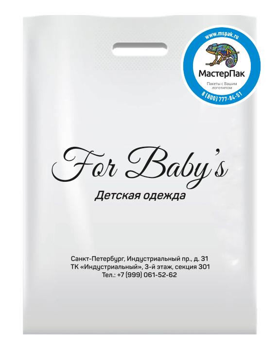 Пакет с вырубной ручкой и логотипом For Baby`s, Санкт-Петербург