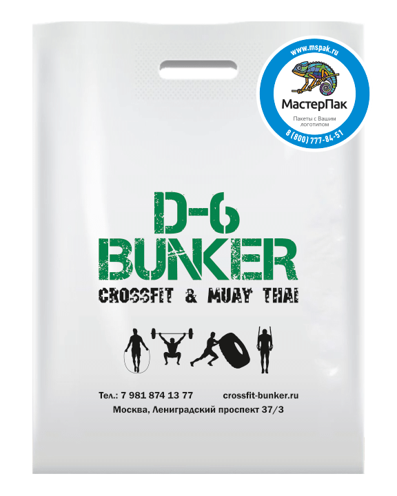 ПВД пакет с логотипом спортивного клуба D-6 BUNKER