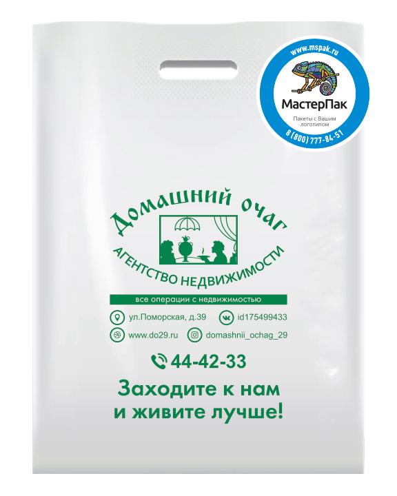 """ПВД пакет с логотипом агентства недвижимости """"Домашний очаг"""""""