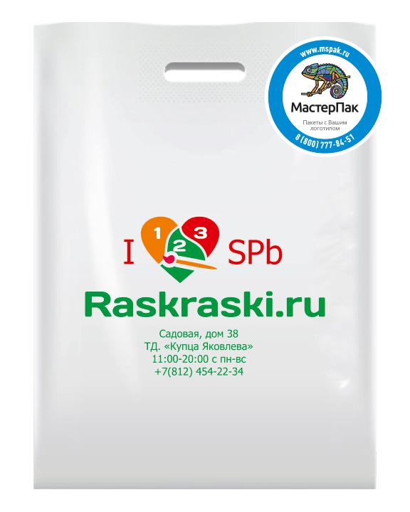 ПВД пакет с вырубной ручной и логотипом Raskraski.ru (шелкография)