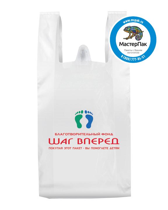 """Пакет майка из ПНД с логотипом благотворительного фонда """"Шаг вперед"""""""
