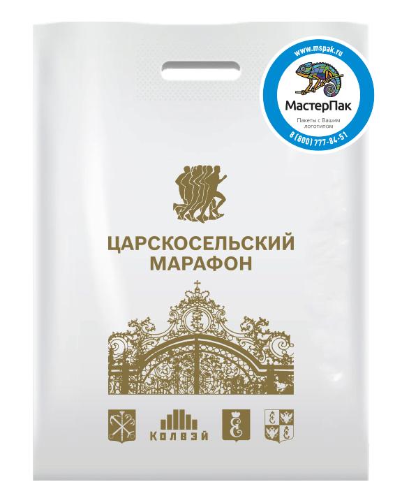 """Пакет с вырубной ручкой и логотипом """"Царскосельский марафон"""", Санкт-Петербург"""