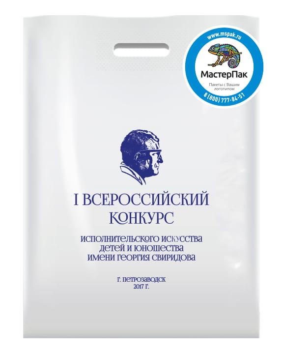 """Пакет ПВД с вырубной ручкой и логотипом """"I Всероссийский конкурс"""""""