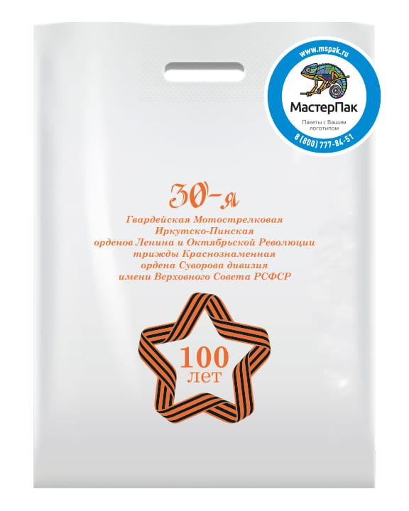 """Пакет ПВД с вырубной ручкой и логотипом """"30-я Гвардейская мотострелковая дивизия"""""""