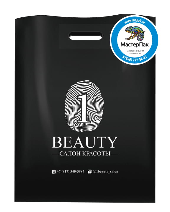 Пакет ПВД с вырубной ручкой и логотипом BEAUTY