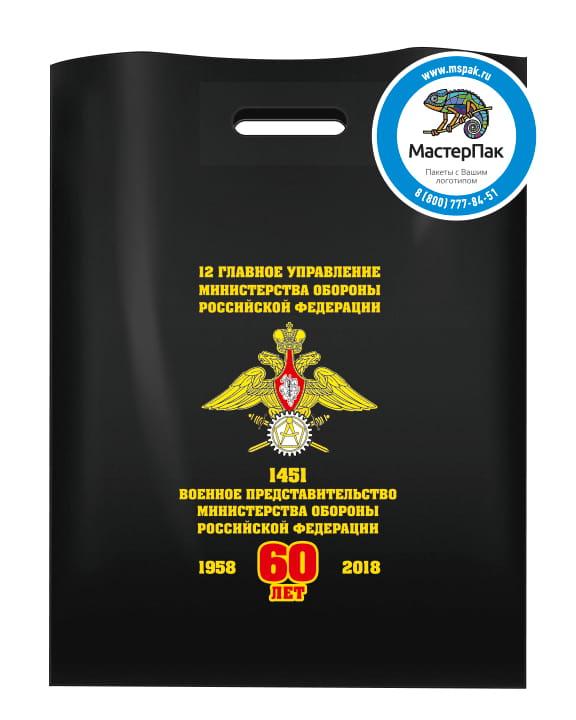 """Пакет ПВД с вырубной ручкой и логотипом """"12 главное управление Министерства Обороны Российской Федерации"""""""