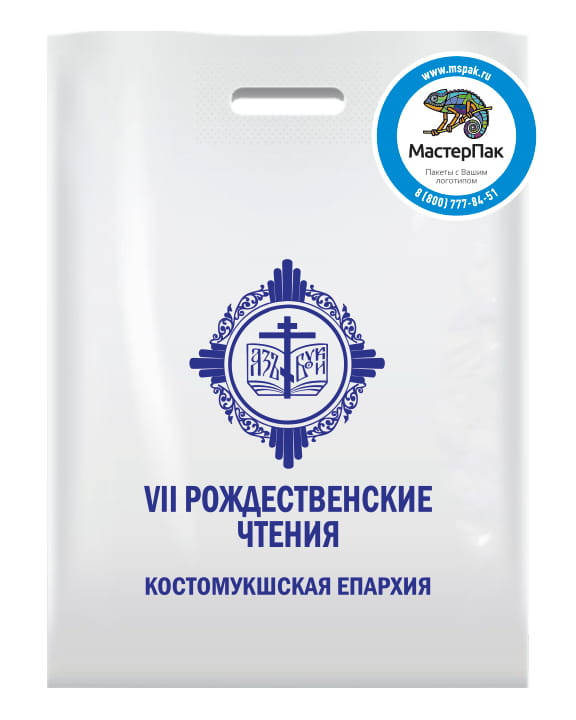 """Пакет ПВД с вырубной ручкой и логотипом мероприятия """"VII Рождественские чтения"""""""