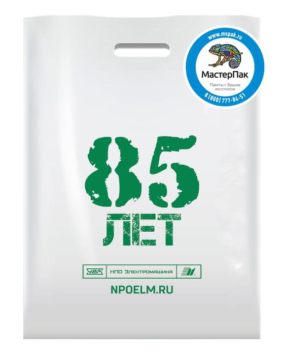 Пакет ПВД с вырубной ручкой и логотипом «85 лет НПО Электромашина»