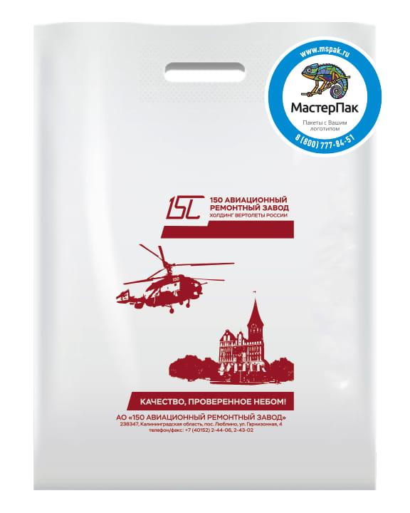 """Пакет ПВД с вырубной ручкой и логотипом """"150 Авиационный ремонтный завод"""", 2 вариант"""