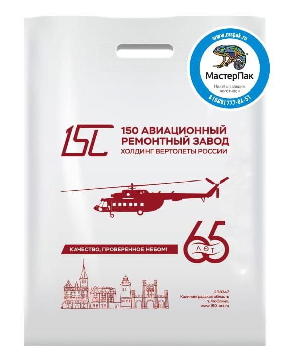 """Пакет ПВД с вырубной ручкой и логотипом """"150 Авиационный ремонтный завод"""""""