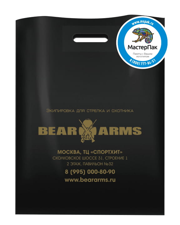 Пакет ПВД с вырубной ручкой и логотипом Bear Arms