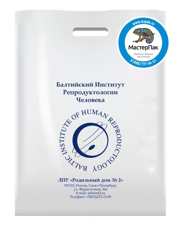 Пакет ПВД с вырубной ручкой и логотипом Балтийский институт Репродуктологии Человека