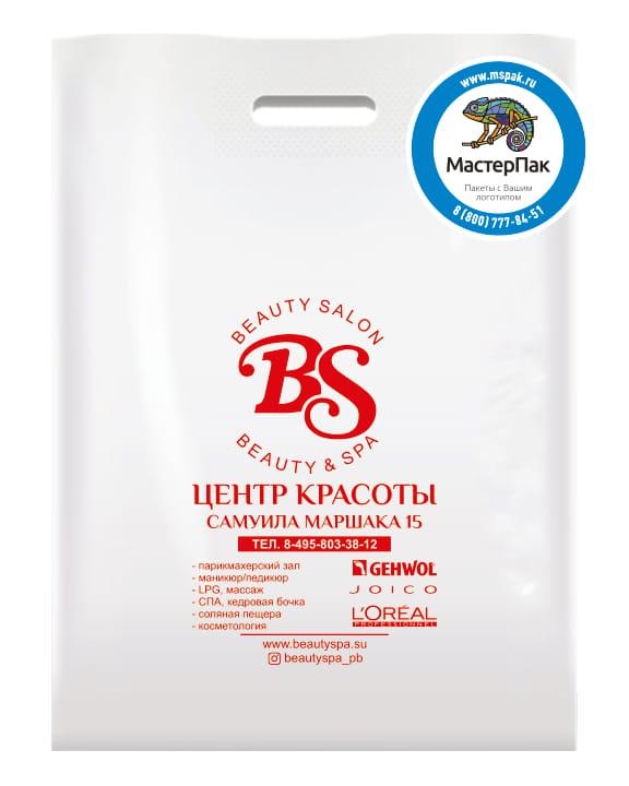 Пакет ПВД, 70 мкм, с вырубной ручкой и логотипом Центр красоты Самуила Маршака, Москва