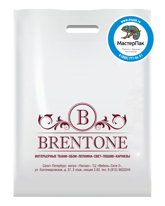 Пакет ПВД, 70 мкм, с вырубной ручкой и логотипом Brentone, Спб